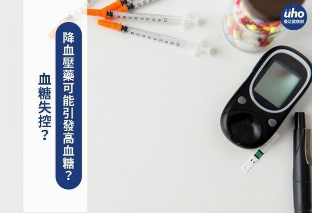 血糖失控?降血壓藥可能引發高血糖?