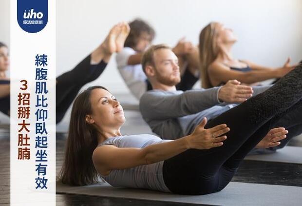 3招掰大肚腩 練腹肌比仰臥起坐有效