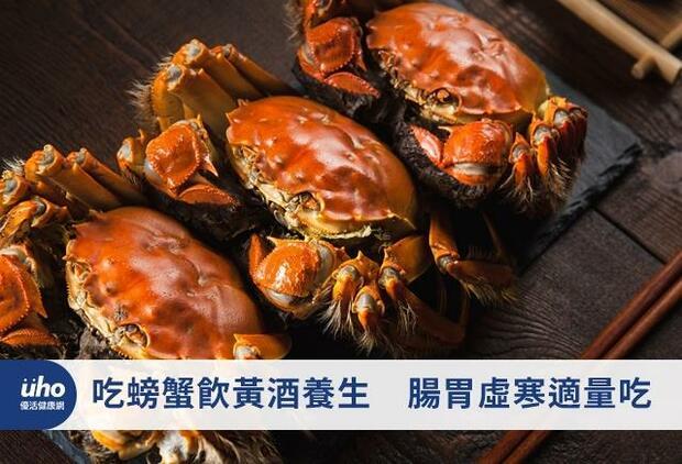 吃螃蟹飲黃酒養生 腸胃虛寒適量吃