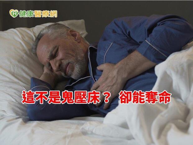 這不是「鬼壓床」? 竟能每年奪走6千命