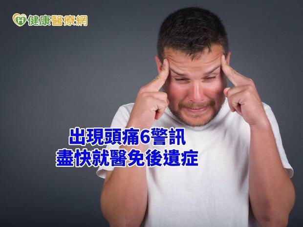 頭痛是大腦的警鈴? 6警訊出現拖不得