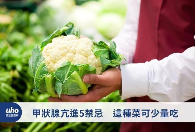 甲狀腺亢進5禁忌 這種菜可少量吃