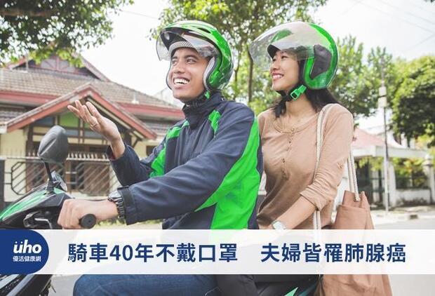 騎車40年不戴口罩 夫婦皆罹肺腺癌
