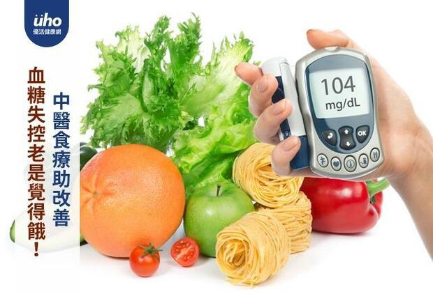 血糖失控老是覺得餓!中醫食療助改善