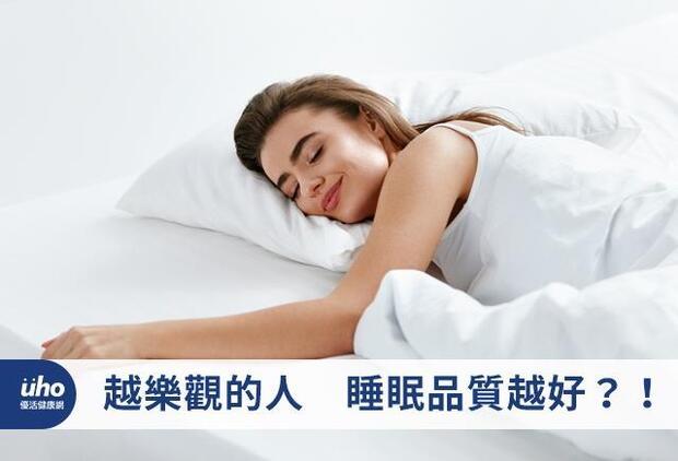 越樂觀的人 睡眠品質越好?!
