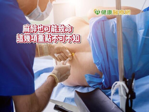 麻醉皆有風險 保命4大重點不可不知