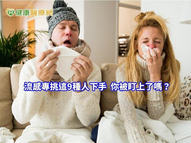 流感盯上誰? 這9種人宜提高警覺