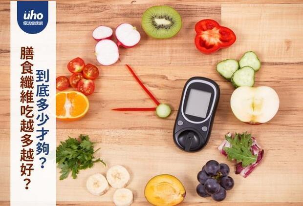 膳食纖維吃越多越好?到底多少才夠?