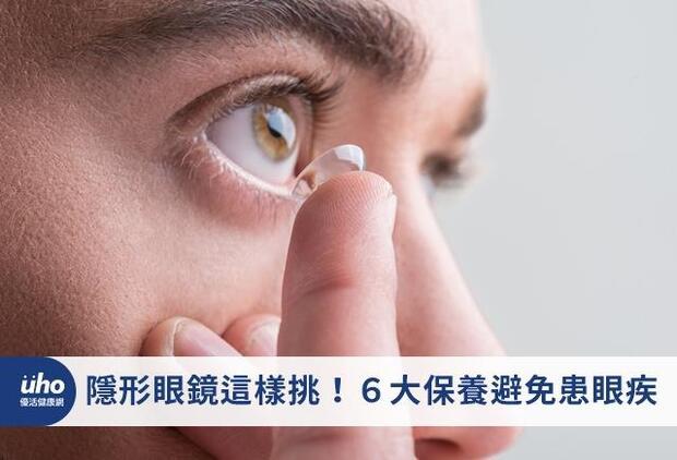 隱形眼鏡這樣挑!6大保養避免患眼疾