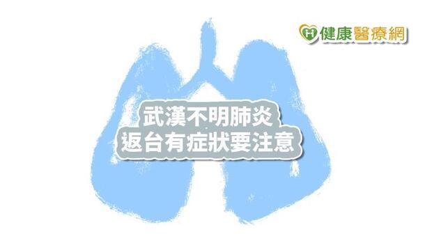 中國武漢不明肺炎排除SARS 疾管署提「5要6不」
