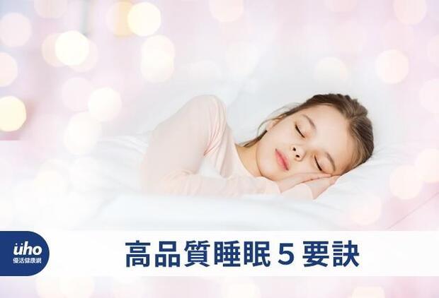 高品質睡眠5要訣