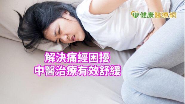 冒冷汗、腹絞痛...  「經行腹痛」如何化解中醫這樣說
