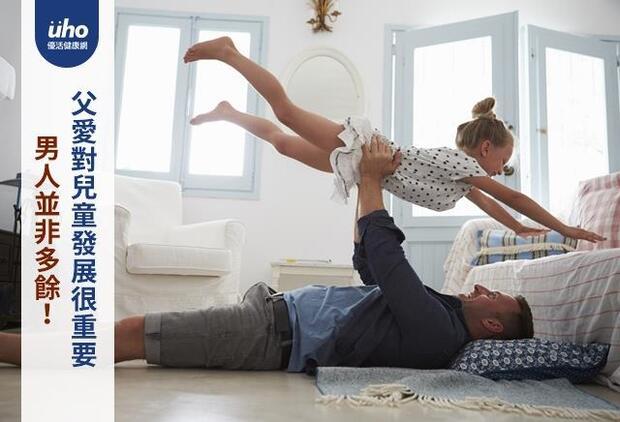 男人並非多餘!父愛對兒童發展很重要