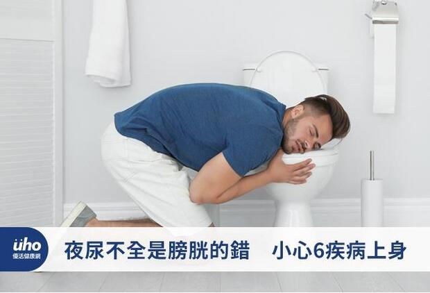 夜尿不全是膀胱的錯 小心6疾病上身