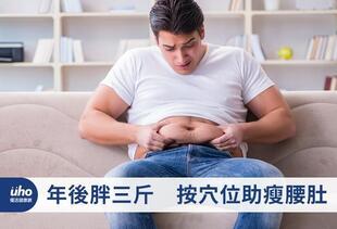 年後胖三斤 按穴位助瘦腰肚