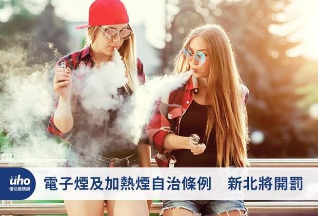 電子煙及加熱煙自治條例 新北將開罰