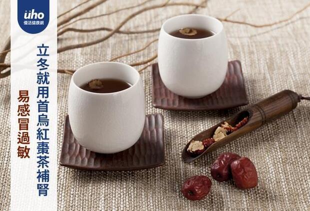易感冒過敏 立冬就用首烏紅棗茶補腎