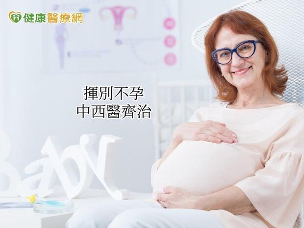 不孕關鍵在「年齡」? 中醫調理「做人」成功