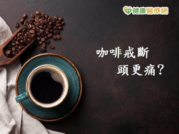 咖啡成癮,不喝頭更痛? 營養師來解惑
