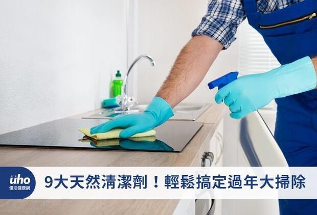9大天然清潔劑!輕鬆搞定過年大掃除