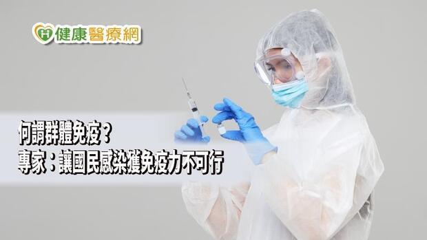 佛系防疫?自然感染獲免疫力? 專家:誤用群體免疫