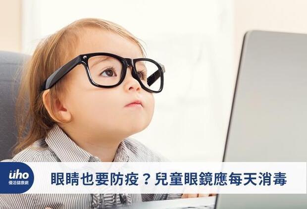 眼睛也要防疫?兒童眼鏡應每天消毒