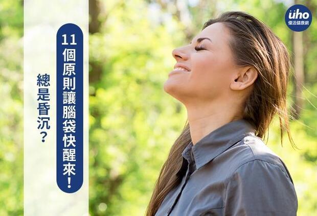總是昏沉?11個原則讓腦袋快醒來!