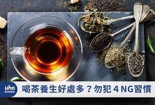 喝茶養生好處多?勿犯4NG習慣