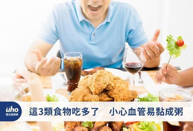 這3類食物吃多了 小心血管易黏成粥