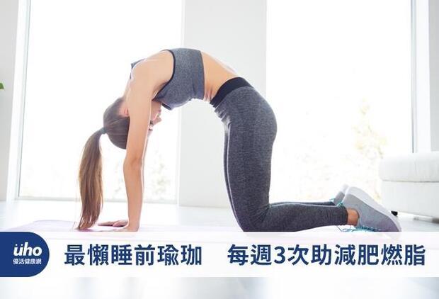 最懶睡前瑜珈 每週3次助減肥燃脂