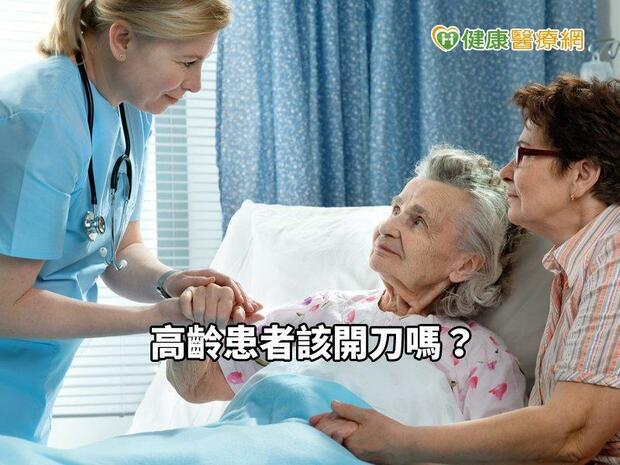 高齡患者該開刀嗎? 外科醫師這樣建議
