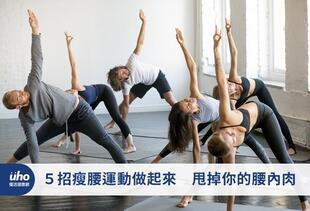 5招瘦腰運動做起來 甩掉你的腰內肉