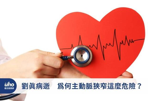 劉真病逝 為何主動脈狹窄這麼危險?