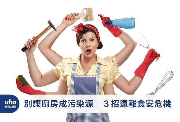 別讓廚房成污染源 3招遠離食安危機