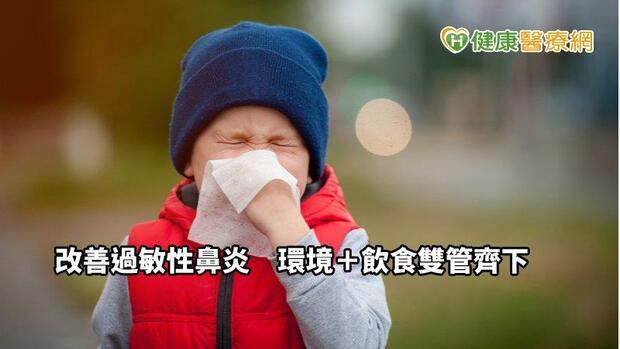 鼻塞、流鼻水是感冒還是鼻過敏? 中醫師一句話解析