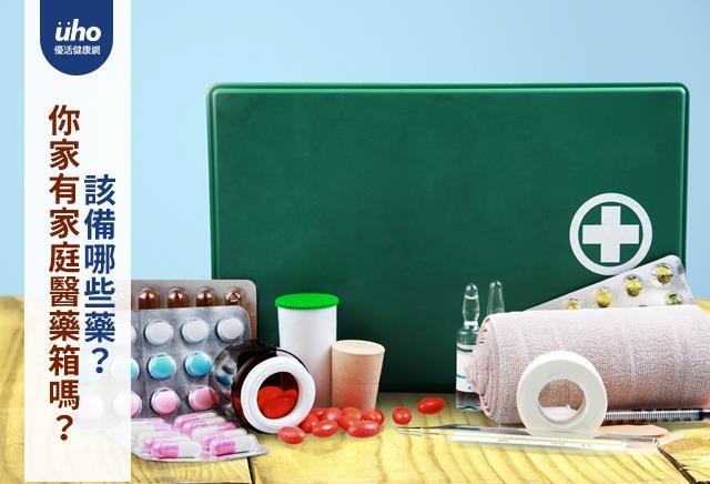你家有家庭醫藥箱嗎?該備哪些藥?