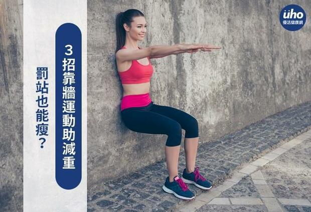 罰站也能瘦!3招靠牆運動助減重
