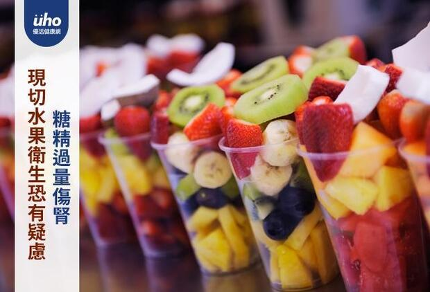 現切水果衛生恐有疑慮 糖精過量傷腎