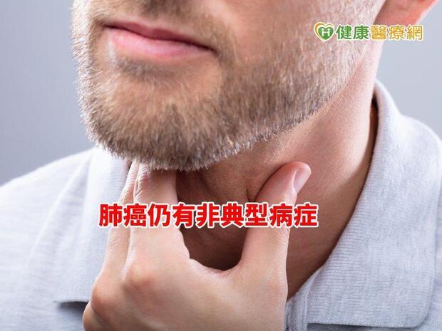 沒咳嗽就不會得肺癌?  吞嚥困難麻煩就大了