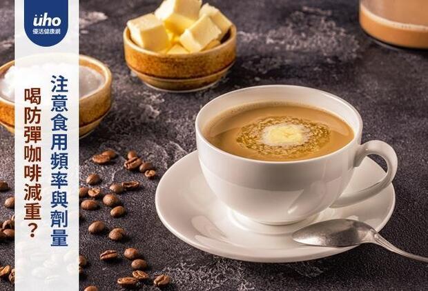 喝防彈咖啡減重?注意食用頻率與劑量