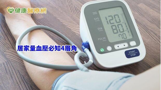 血壓為何忽高忽低? 怎麼量這幾個「時間點」很重要