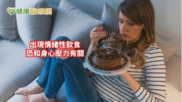 吃飽還是空虛,常渴望吃特定食物... 情緒性飲食背後的真相