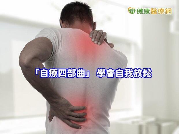 肩頸酸、腰部痛? 自療4部曲讓你「鬆」 一下