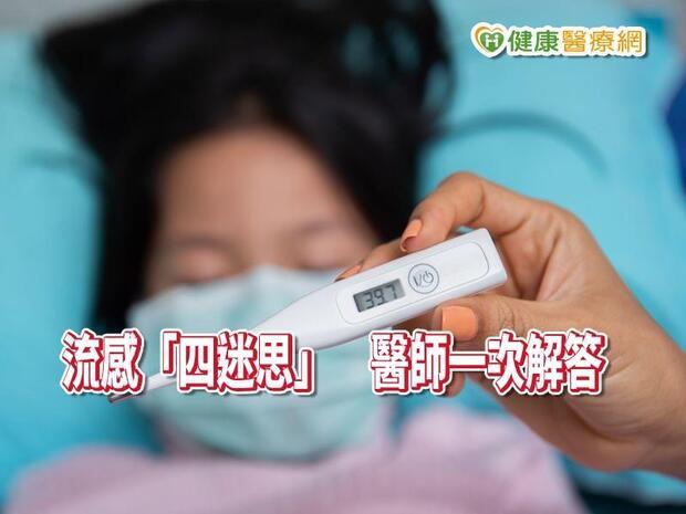 天冷易得流感嗎? 醫師一次解答「四迷思」
