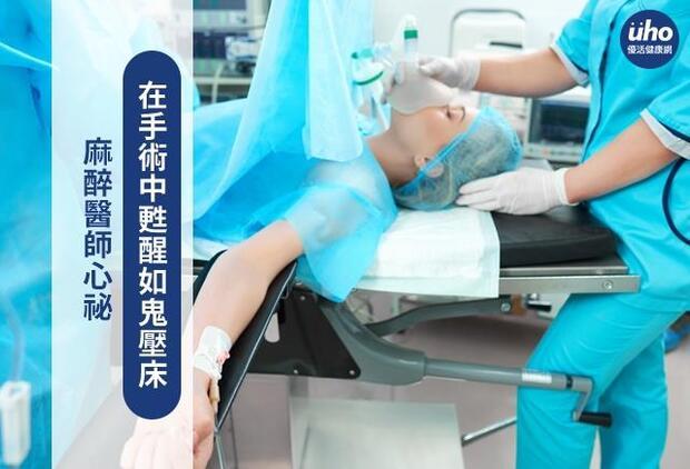 麻醉醫師心祕 在手術中甦醒如鬼壓床