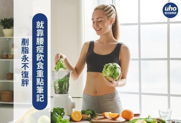 剷脂永不復胖 就靠腰瘦飲食重點筆記