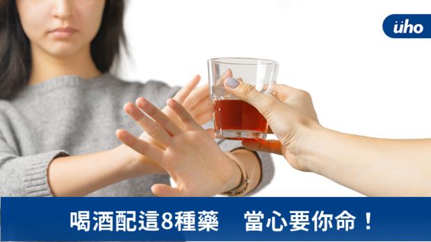 喝酒配這8種藥 當心要你命!
