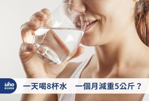 一天喝8杯水 一個月減重5公斤?