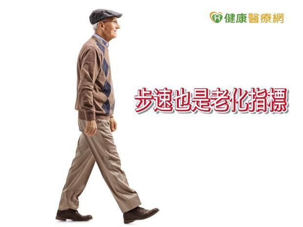45歲走路速度太慢 研究:恐是老化跡象