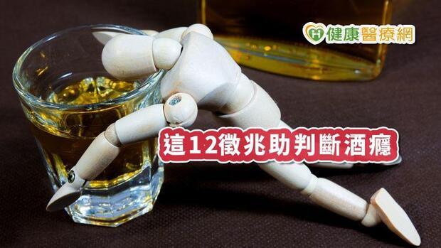 喝酒毀人生,死亡率高六倍! 出現這12徵兆助判斷酒癮